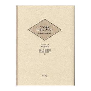 うつ病を生き抜くために 夢と描画でたどる魂の癒し / D.ローゼン / 皆藤章
