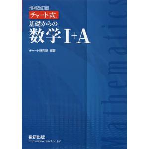 基礎からの数学1+A / チャート研究所|bookfan