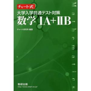 大学入学共通テスト対策数学1A+2B / チャート研究所