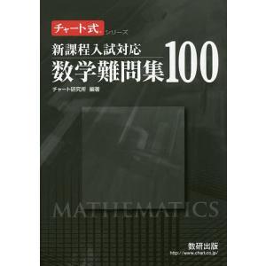 数学難問集100 / チャート研究所