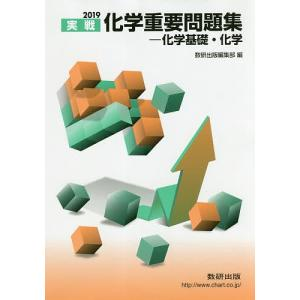 実戦化学重要問題集-化学基礎・化学 2019|bookfan