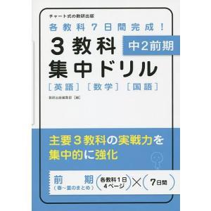 3教科集中ドリル 〈英語〉〈数学〉〈国語〉 中2前期