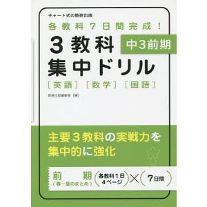 3教科集中ドリル 〈英語〉〈数学〉〈国語〉 中3前期