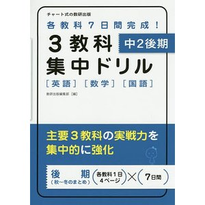 3教科集中ドリル 〈英語〉〈数学〉〈国語〉 中2後期