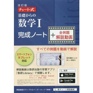 基礎からの数学I完成ノート+解説動 改訂