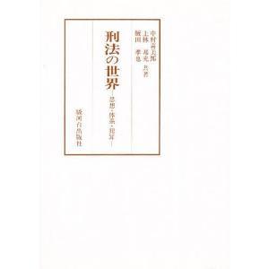 刑法の世界 思想・体系・犯罪|bookfan