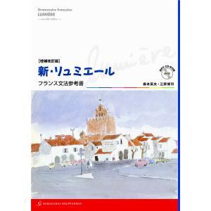 新・リュミエールフランス文法参考書 / 森本英夫 / 三野博司