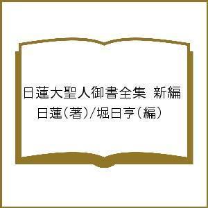 日蓮大聖人御書全集 新編/日蓮/堀日亨