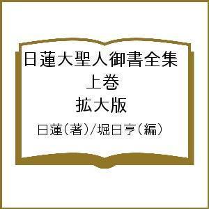 日蓮大聖人御書全集 上巻 拡大版/日蓮/堀日亨