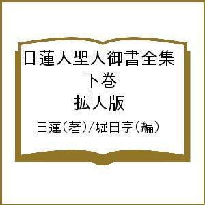 日蓮大聖人御書全集 下巻 拡大版/日蓮/堀日亨