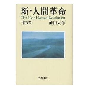 新・人間革命 第8巻 / 池田大作
