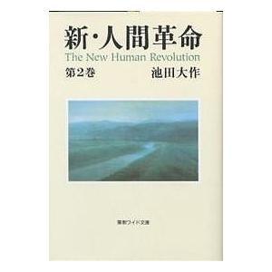 新・人間革命 第2巻/池田大作