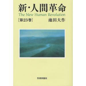 新・人間革命 第23巻 / 池田大作