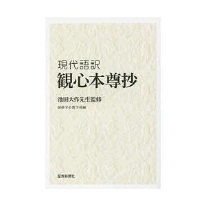 観心本尊抄 現代語訳/池田大作/創価学会教学部