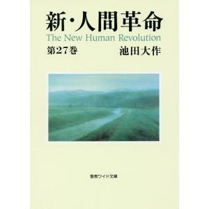 新・人間革命 第27巻/池田大作の商品画像