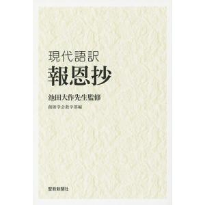 報恩抄 現代語訳/池田大作/創価学会教学部