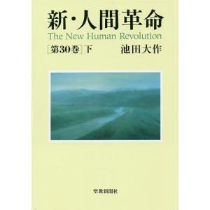 〔予約〕新・人間革命 第30巻下/池田大|bookfan