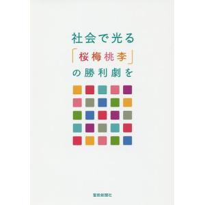 社会で光る 「桜梅桃李」の勝利劇を 社会部指導集 / 創価学会社会部