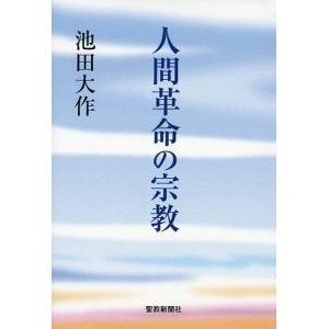 人間革命の宗教 / 池田大作