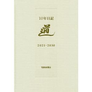 10年日記 2021年〜2030年 bookfan