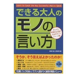 できる大人の「モノの言い方」 カシコく世間を生き抜くためのすごいフレーズ集 / 話題の達人倶楽部 bookfan