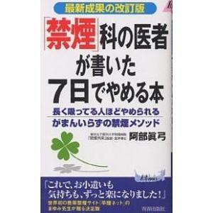 「禁煙」科の医者が書いた7日でやめる本 最新成果の改訂版 長く吸ってる人ほどやめられる「がまんいらずの禁煙メソッド」 / 阿部眞弓|bookfan