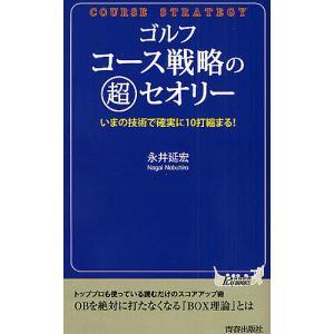 ゴルフコース戦略の超セオリー いまの技術で確実に10打縮まる! / 永井延宏