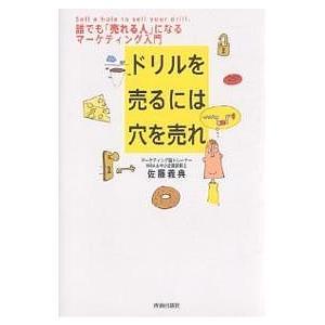 著:佐藤義典 出版社:青春出版社 発行年月:2007年01月 キーワード:ビジネス書