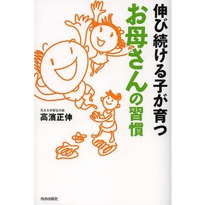伸び続ける子が育つお母さんの習慣 / 高濱正伸|bookfan
