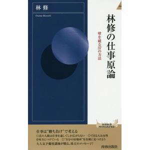 林修の仕事原論 / 林修