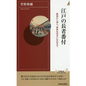 江戸の長者番付 殿様から商人、歌舞伎役者に庶民まで / 菅野俊輔