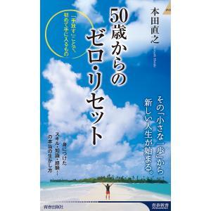50歳からのゼロ・リセット / 本田直之|bookfan