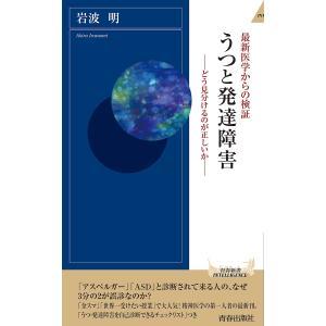 :岩波明 出版社:青春出版社 発行年月日:2019年07月02日