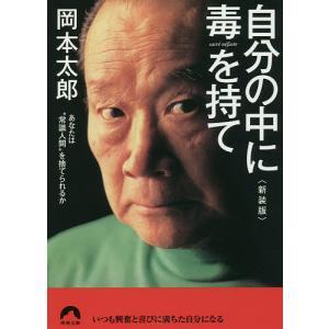"""自分の中に毒を持て あなたは""""常識人間""""を捨てられるか 新装版 / 岡本太郎"""
