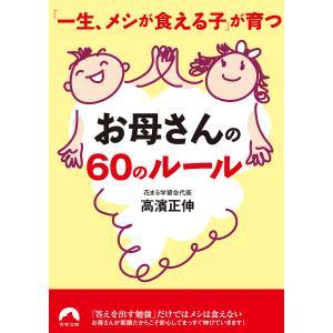 「一生メシが食える子」が育つお母さんの60のルール / 高濱正伸