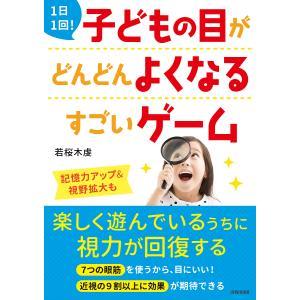 著:若桜木虔 出版社:青春出版社 発行年月:2017年11月 キーワード:健康