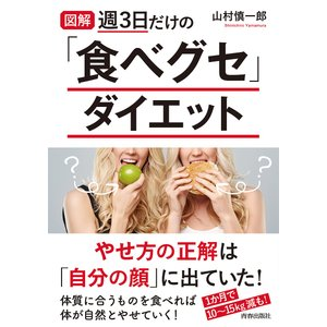 著:山村慎一郎 出版社:青春出版社 発行年月:2018年01月 キーワード:ダイエット