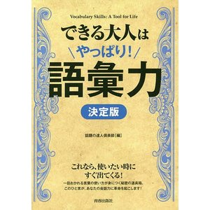 編:話題の達人倶楽部 出版社:青春出版社 発行年月:2019年01月