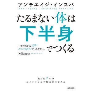 著:Micaco 出版社:青春出版社 発行年月:2019年05月 キーワード:美容