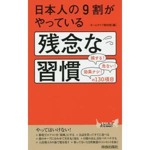日本人の9割がやっている残念な習慣 / ホームライフ取材班