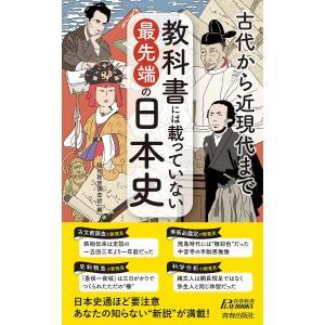 教科書には載っていない最先端の日本史 古代から近現代まで / 現代教育調査班