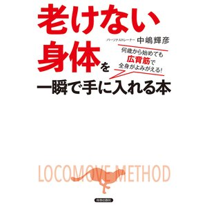 著:中嶋輝彦 出版社:青春出版社 発行年月:2019年04月