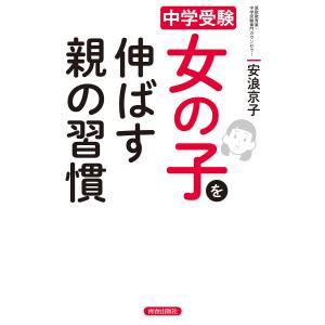 :安浪京子 出版社:青春出版社 発行年月日:2019年07月23日