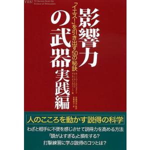 著:N.J.ゴールドスタイン 訳:高橋紹子 出版社:誠信書房 発行年月:2009年06月