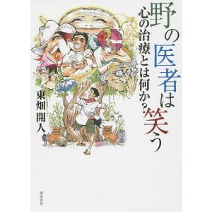 著:東畑開人 出版社:誠信書房 発行年月:2015年08月