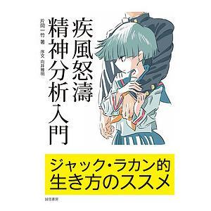 著:片岡一竹 出版社:誠信書房 発行年月:2017年09月