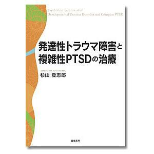 発達性トラウマ障害と複雑性PTSDの治療 / 杉山登志郎