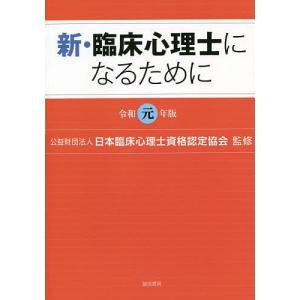 新・臨床心理士になるために 令和元年版 / 日本臨床心理士資格認定協会