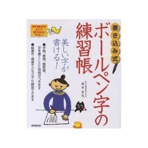 書き込み式ボールペン字の練習帳 / 岡田崇花