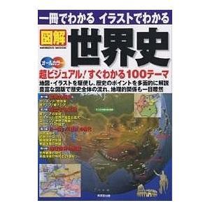 一冊でわかるイラストでわかる 図解世界史 / 成美堂出版編集部
